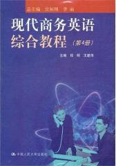 现代商务英语综合教程(第4册)(仅适用PC阅读)