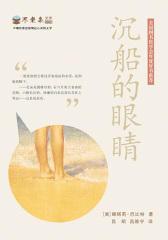 不老泉文库:沉船的眼睛