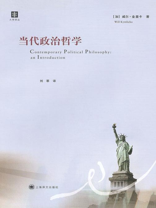 当代政治哲学(大学译丛)