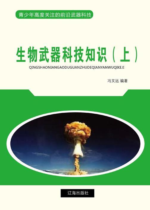 生物武器科技知识(上)