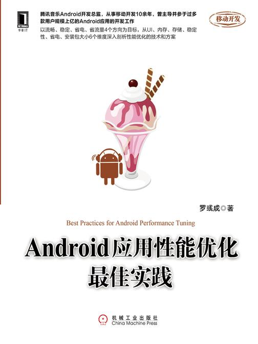Android应用性能优化*实践