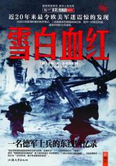 雪白血红:一名德军士兵的东线回忆录(修订版)
