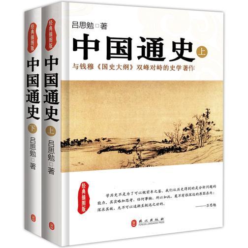 中国通史:全2册(试读本)