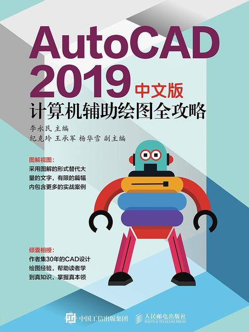 AutoCAD 2019中文版计算机辅助绘图全攻略
