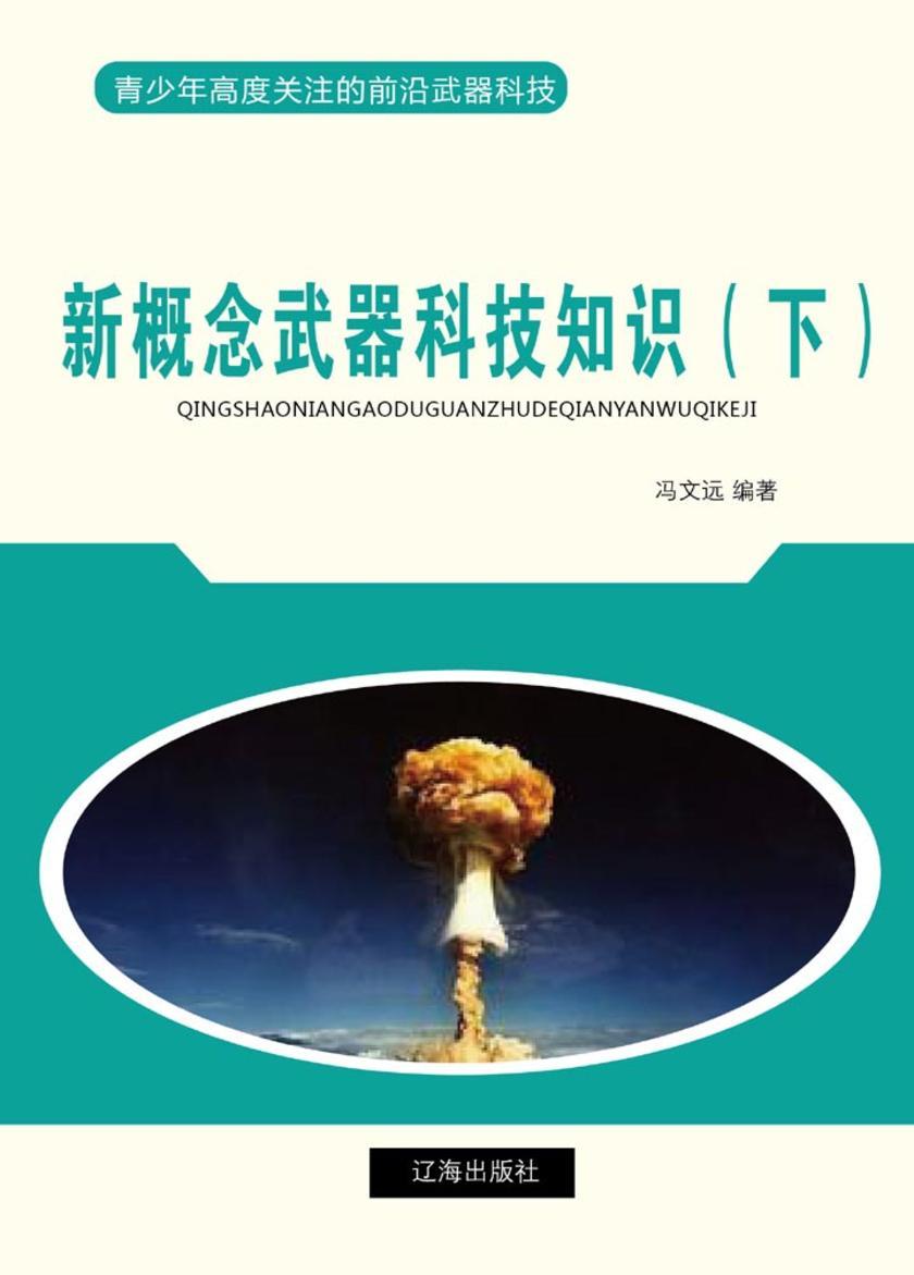 新概念武器科技知识(下)
