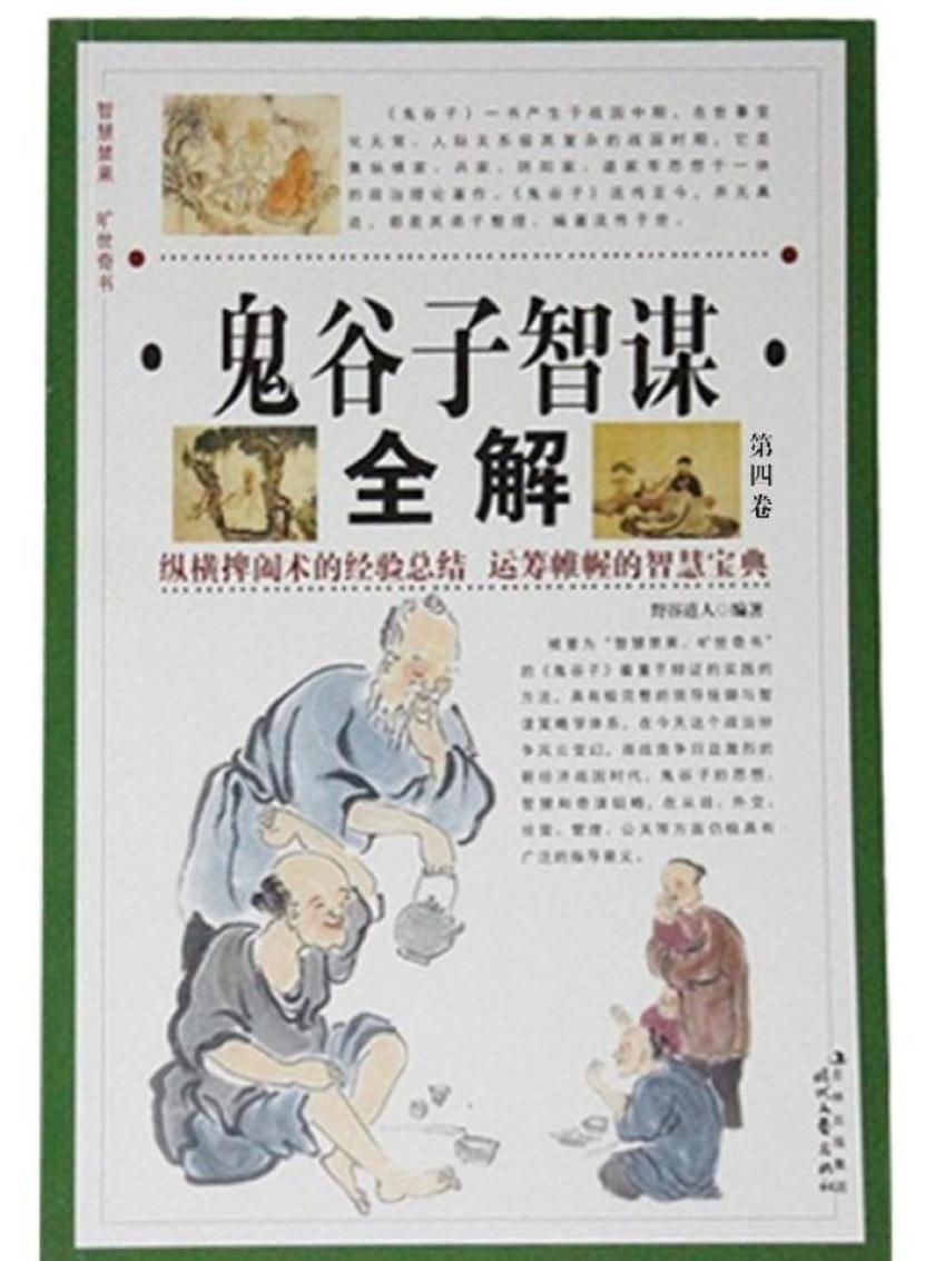 鬼谷子智谋全解(第四卷)