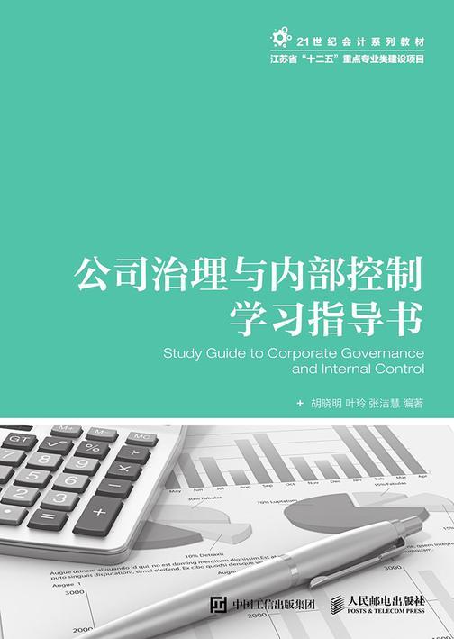公司治理与内部控制学习指导书
