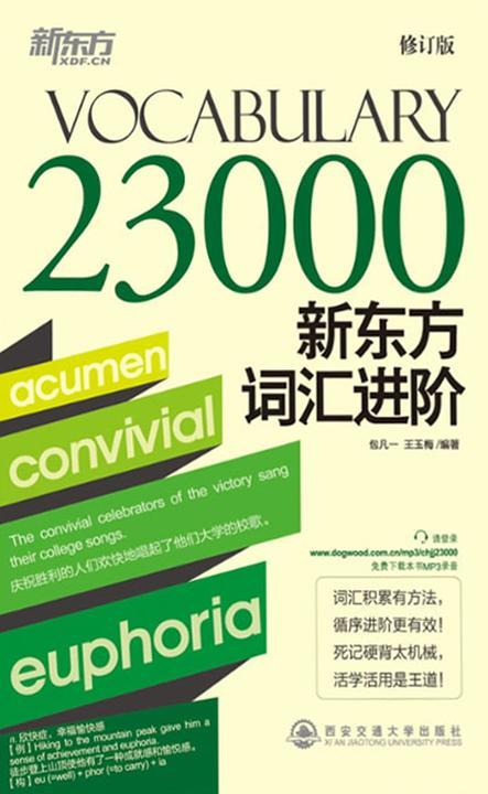 新东方词汇进阶Vocabulary 23000