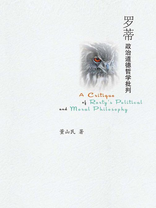 罗蒂政治道德哲学批判