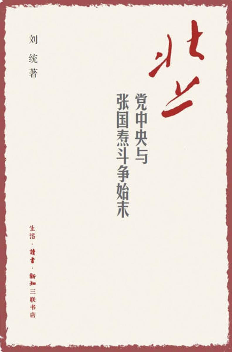 北上:党中央与张国焘斗争始末
