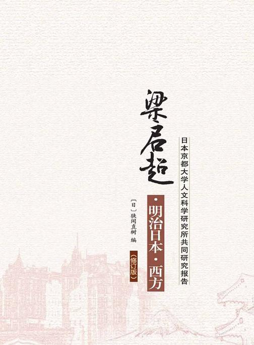 梁启超·明治日本·西方——日本京都大学人文科学研究所共同研究报告(修订版)