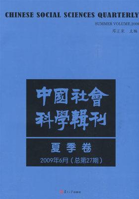 中国社会科学辑刊(2009年6月 夏季卷)(试读本)