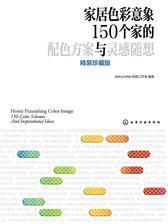 家居色彩意象 150个家的配色方案与灵感随想 精装珍藏版