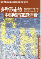 中国城市家庭消费角色分析(仅适用PC阅读)
