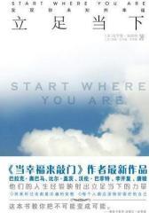 立足当下:发现你未知的幸福(试读本)