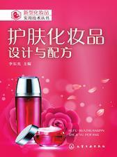 护肤化妆品——设计与配方