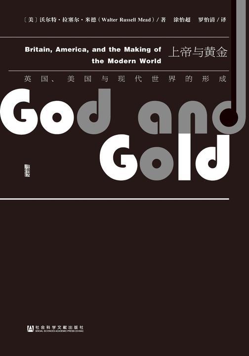 上帝与黄金:英国、美国与现代世界的形成(甲骨文系列)