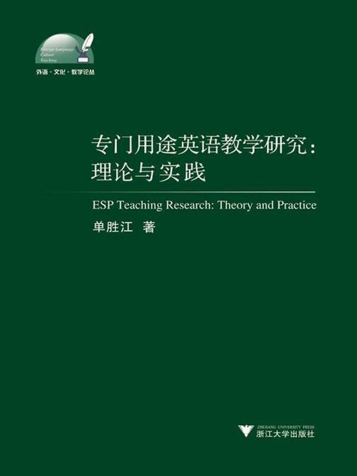 专门用途英语教学研究:理论与实践