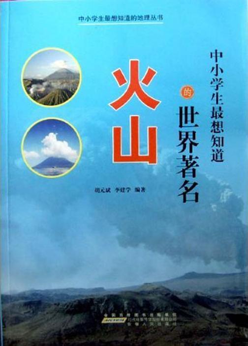 中小学生 想知道的世界著名火山