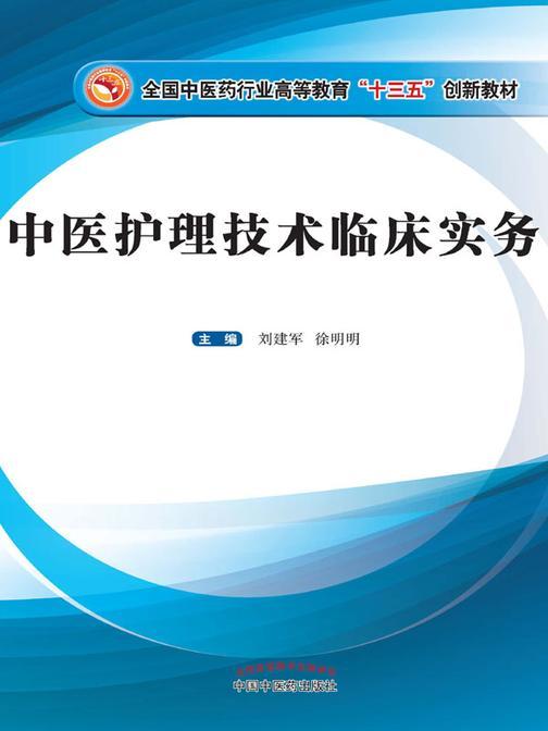 中医护理技术临床实务(十三五)