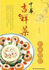 中华吉祥菜之福(仅适用PC阅读)