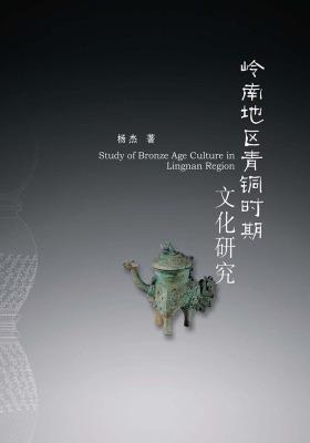 岭南地区青铜时期文化研究