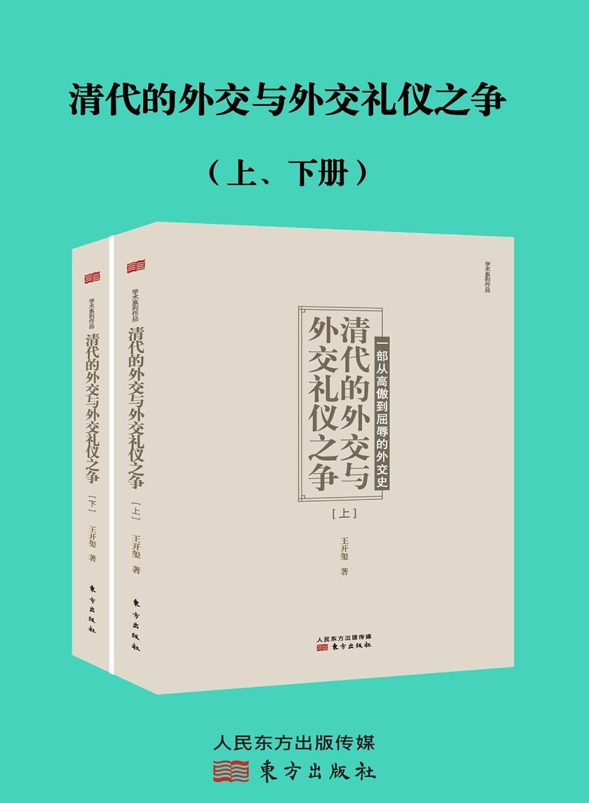 清代的外交与外交礼仪之争(上下册)