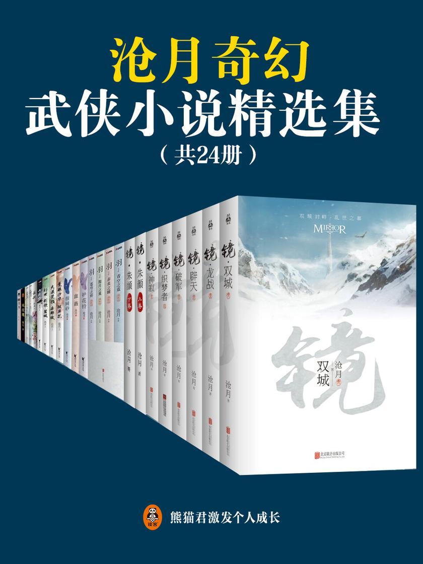 沧月奇幻武侠小说精选集(共24册)