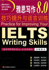 雅思写作8.0技巧提升与语言训练(仅适用PC阅读)