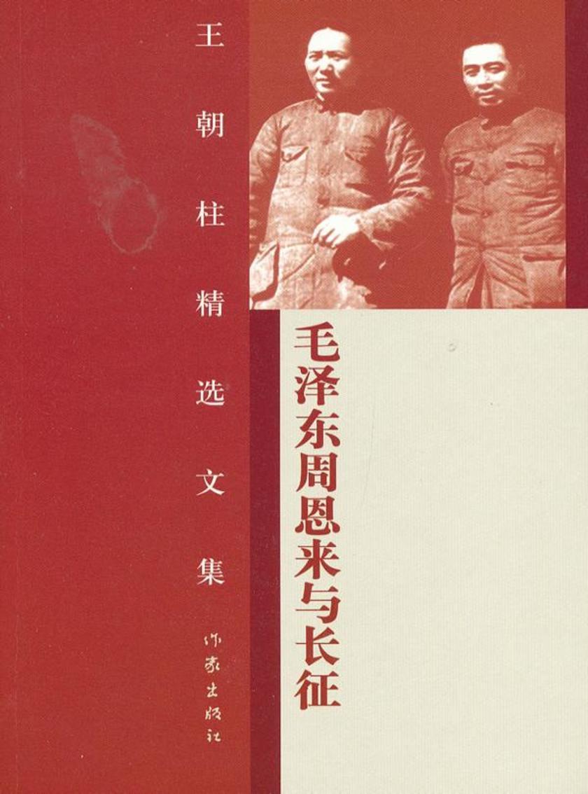 毛泽东周恩来与长征