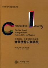 铸造国家、城市和地区的品牌:竞争优势识别系统