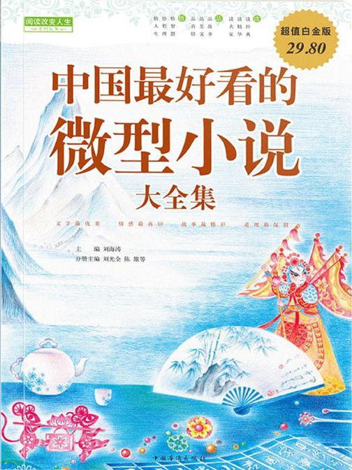 中国最好看的微型小说大全集