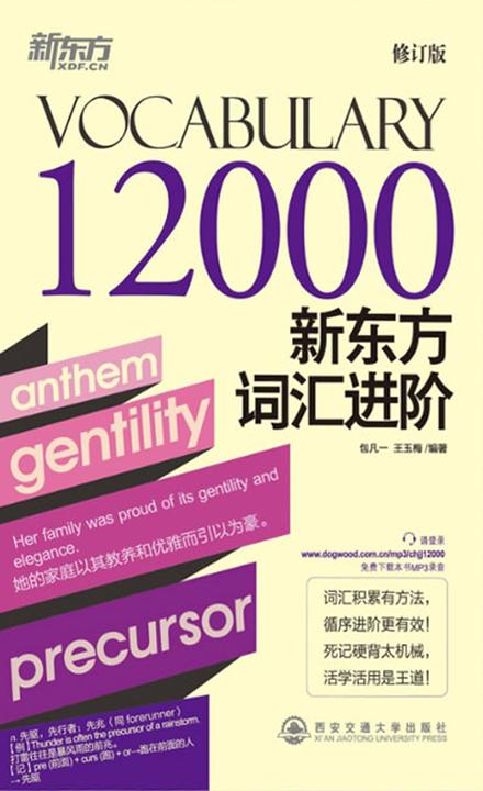 新东方词汇进阶Vocabulary 12000