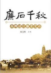 廉石千秋:苏州清官廉吏史话(仅适用PC阅读)