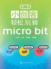 小创客轻松玩转micro:bit