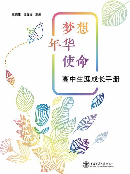 梦想 年华 使命:高中生涯成长手册