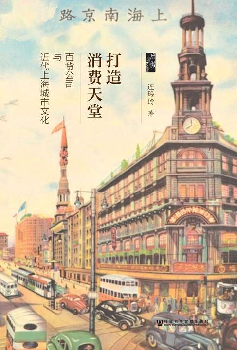 打造消费天堂:百货公司与近代上海城市文化(启微)