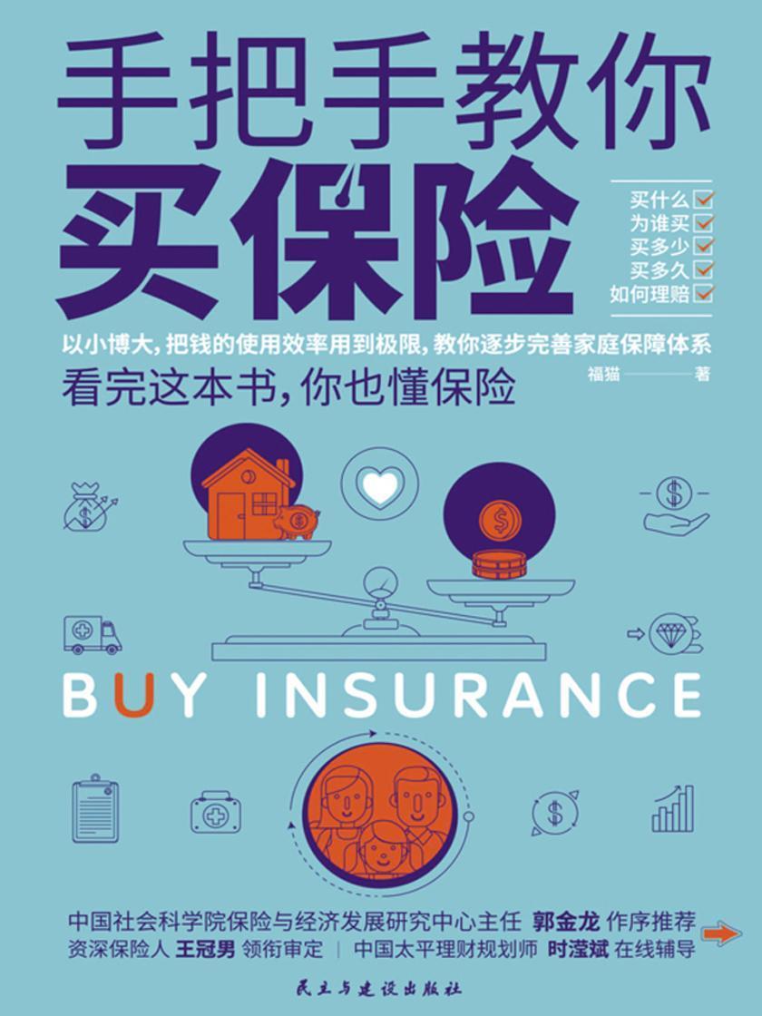 手把手教你买保险:揭示消费者购买保险的痛点、误区,做好财富规划,明明白白买保险。