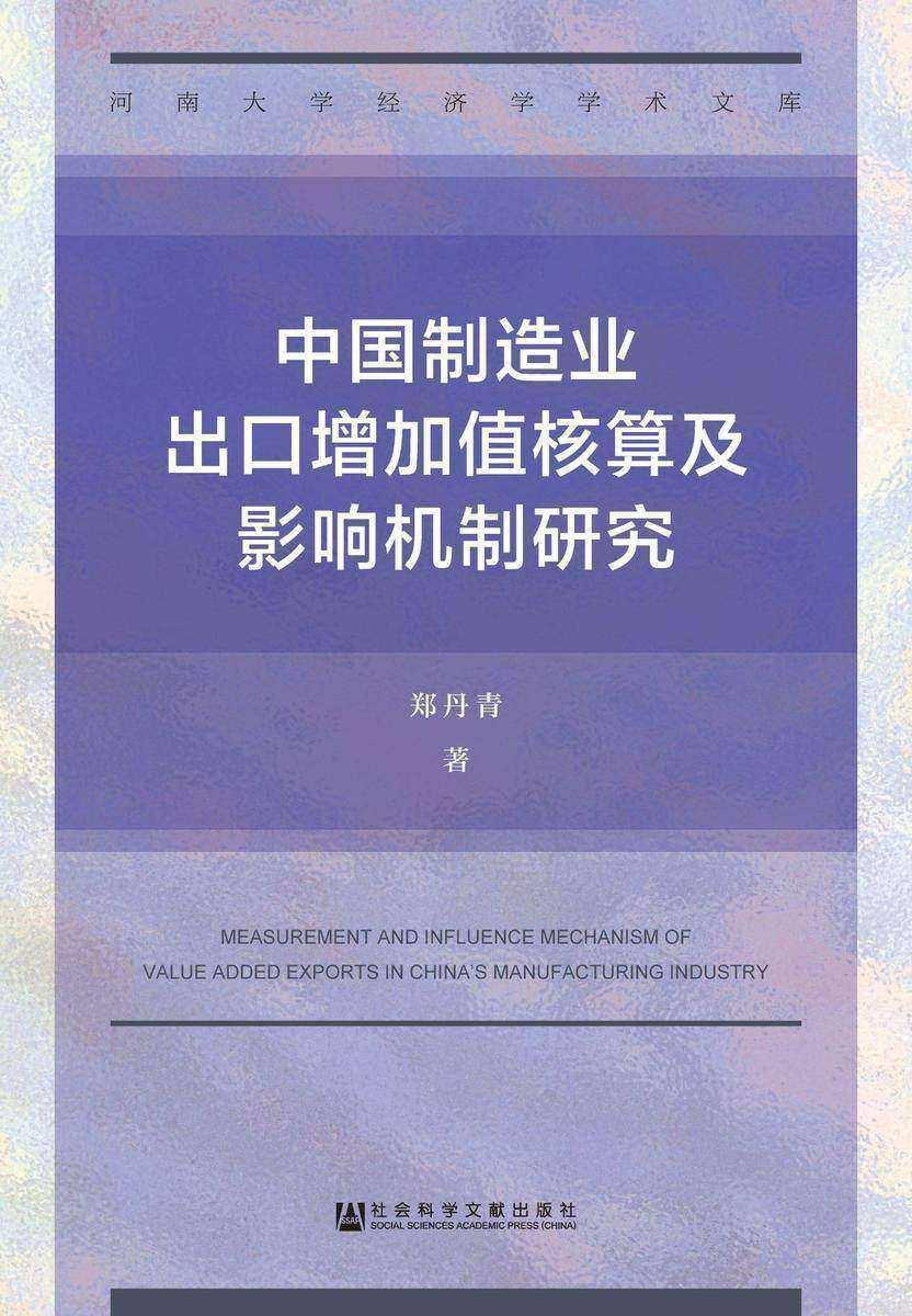 中国制造业出口增加值核算及影响机制研究(河南大学经济学学术文库)