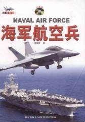 海军航空兵(仅适用PC阅读)