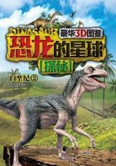 恐龙的星球探秘.白垩纪.2