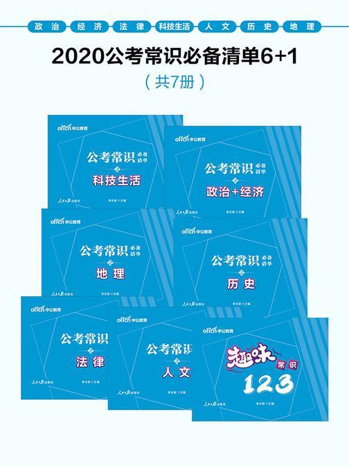 中公2020公考常识必备清单6+1