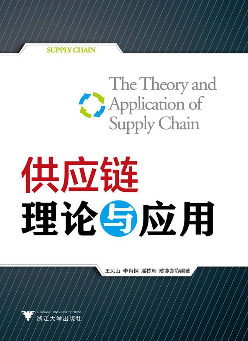 供应链理论与应用