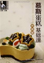 烘焙食品制作教程慕斯蛋糕基础课(升级版)