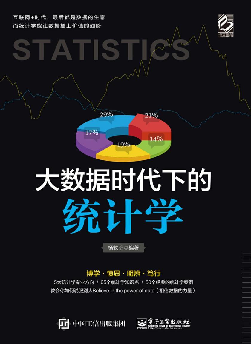 大数据时代下的统计学