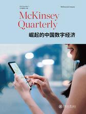 崛起的中国数字经济
