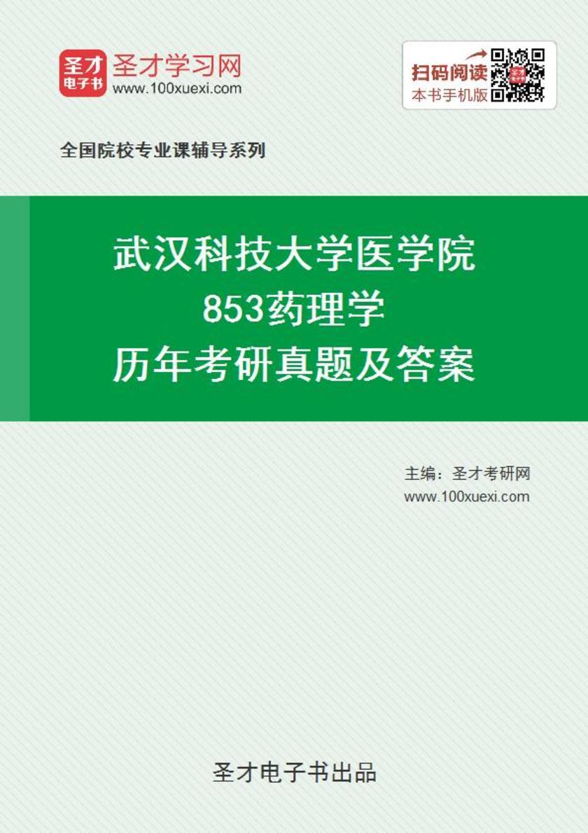 武汉科技大学医学院853药理学历年考研真题及答案