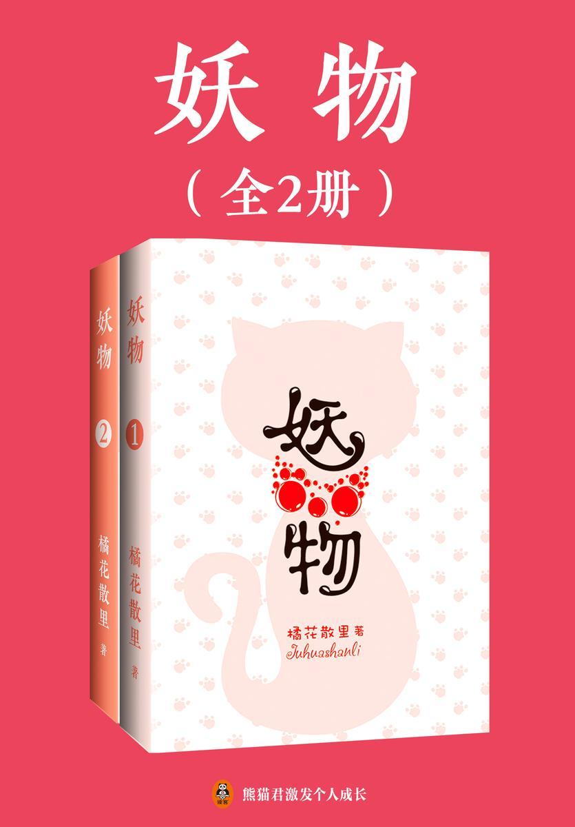 妖物(共2册)