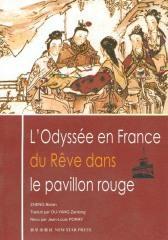 红楼梦在法兰西的命运(仅适用PC阅读)