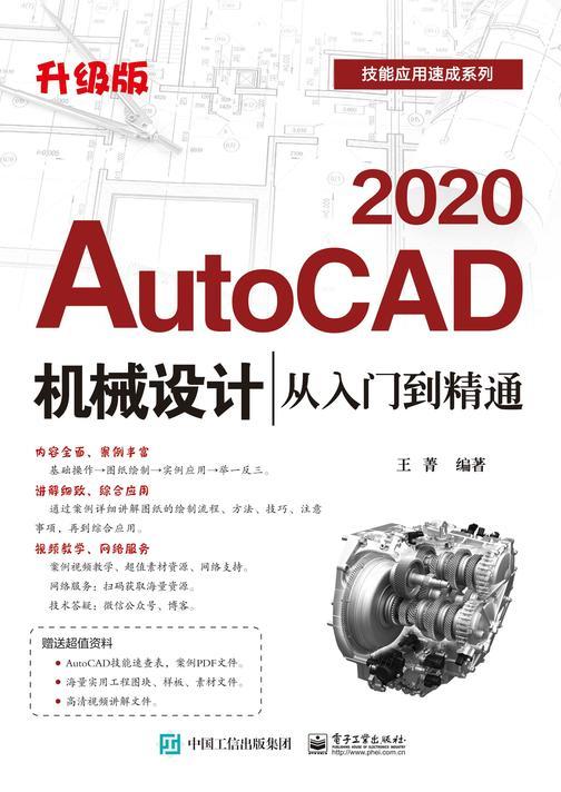 AutoCAD 2020机械设计从入门到精通(升级版)